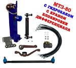 Переоборудование МТЗ-80 гидробак с блокировкой