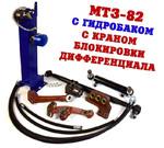 Переоборудование МТЗ-82 гидробак с блокировкой
